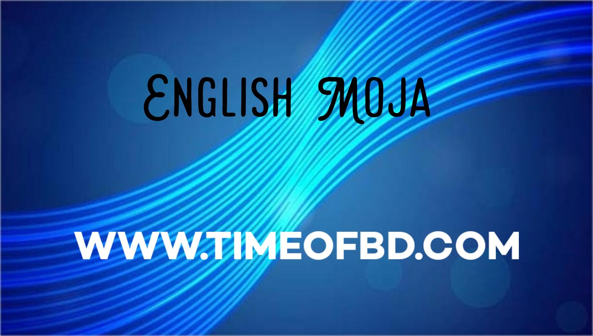 English Moja। ইংলিশ মজা
