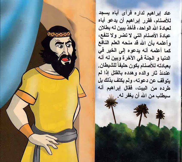 قصص الانبياء للاطفال قصة سيدنا ابراهيم PDF