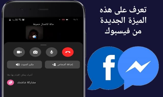 ماسنجر يضيف ميزة لجميع الهواتف مشاركة شاشة الجوال مع جوال آخر