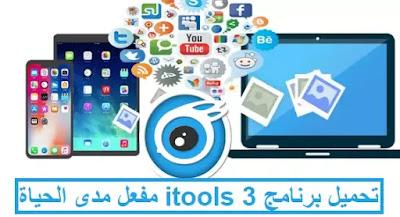 تحميل برنامج itools 3 مفعل مدى الحياة و تحميل برنامج iTools للكمبيوتر 64 بت
