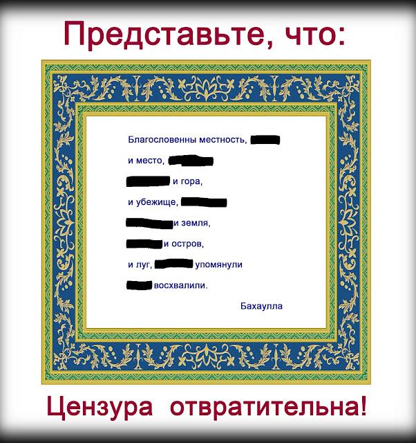 Нет цензуре!