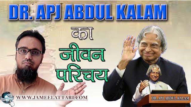 APJ Abdul Kalam | एपीजे अब्दुल कलाम की जीवनी