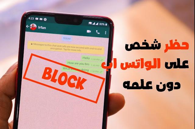 ارشفة رسائل الواتس اب ، حظر شخص على الواتس دون علمه