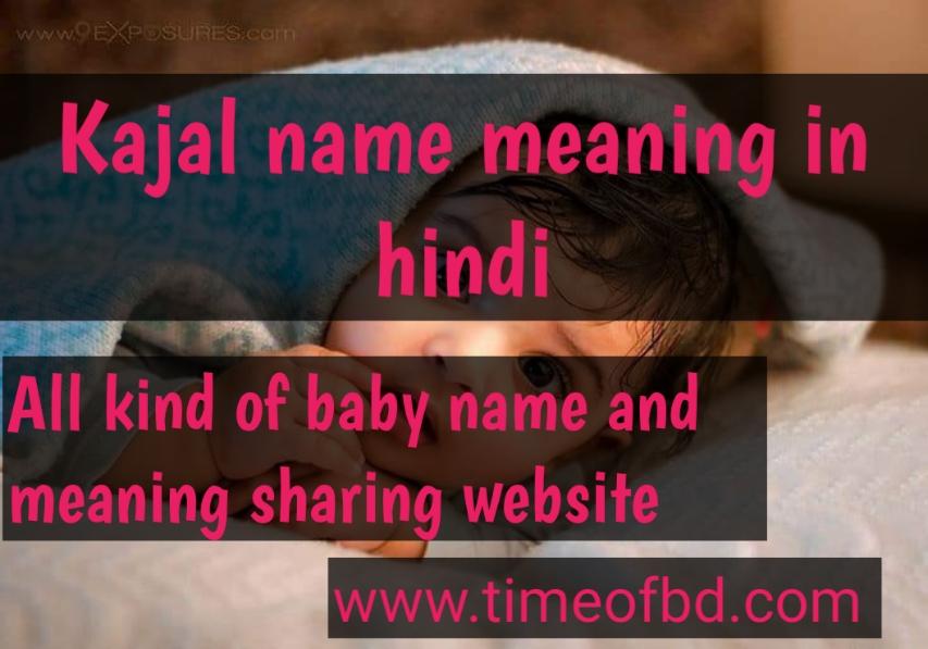 kajal  name meaning in hindi, kajal  ka meaning ,kajal meaning in hindi dictioanry,meaning of kajal in hindi