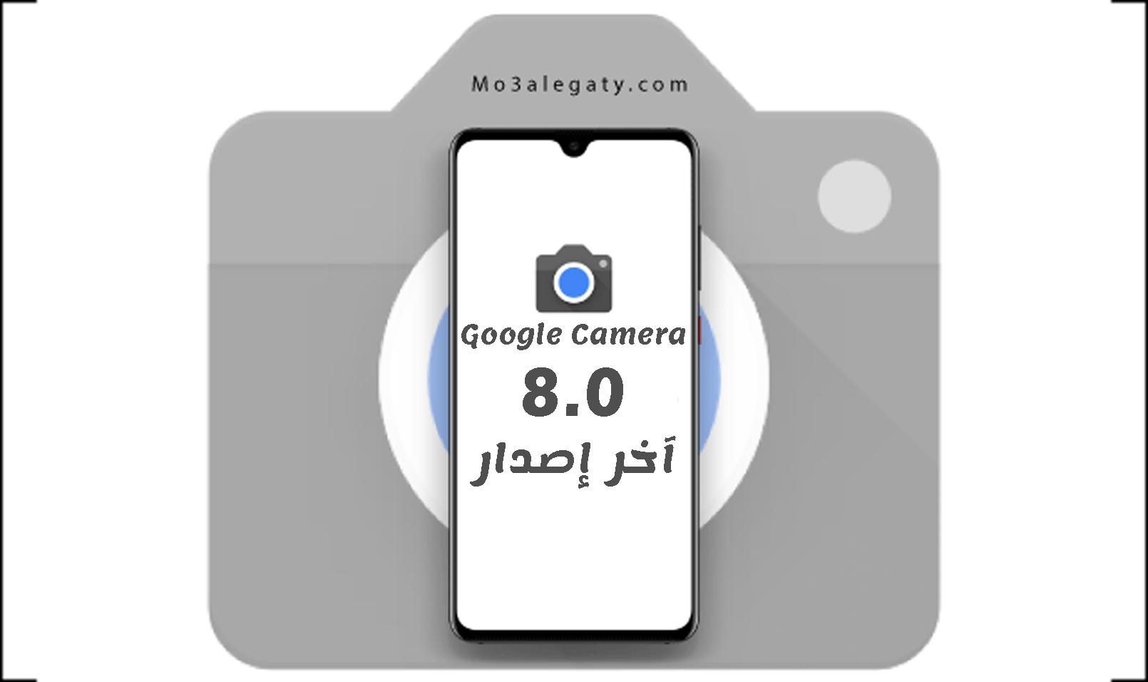 تحميل جوجل كاميرا اخر اصدار (Google Camera 8.0)
