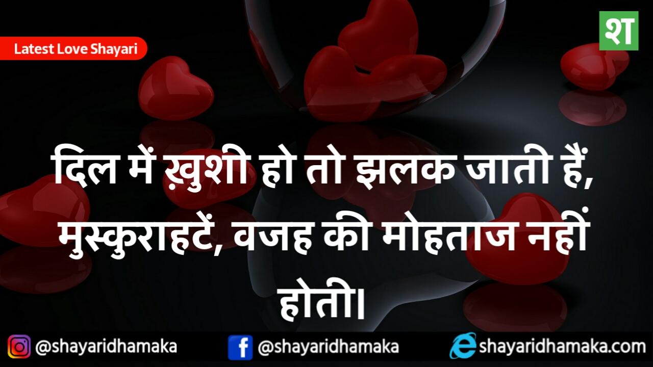 दिल में ख़ुशी हो तो - Latest Love Shayari