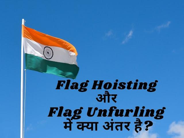 Flag Hoisting और Flag Unfurling में क्या अंतर है?