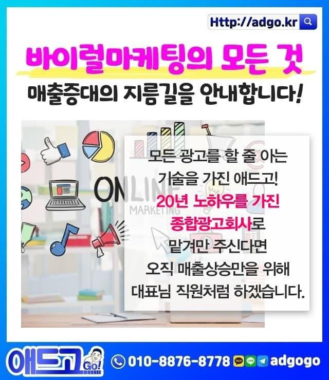 정릉동핀터레스트마케팅