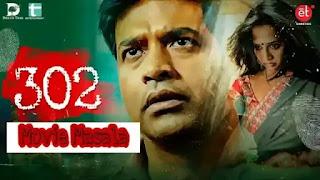 302 Telugu Movies Shreyas ET Story Cast Crew Review Release Date
