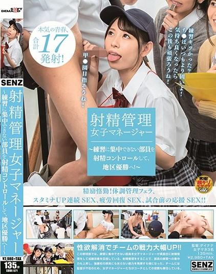SDDE-571 Aoi Rena Ikuta Miku Kuraki Shiori