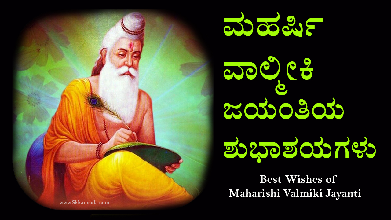 Best wishes of Maharishi Valmiki in Kannada ಕನ್ನಡದಲ್ಲಿ ಮಹರ್ಷಿ ವಾಲ್ಮೀಕಿಯ ಶುಭಾಶಯಗಳು