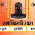 Maha Shivratri Puja 2021 Date, Puja Vidhi :  जानिए क्या है पूजा का शुभ मुहूर्त