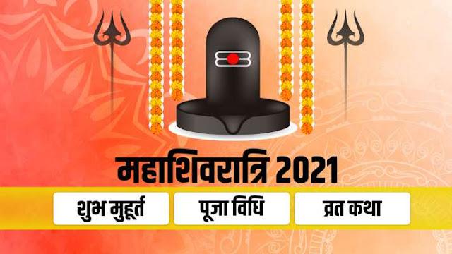 Maha Shivratri 2021 - Pooja Vidhi, Shubh Muhurat