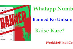 Whatsapp Number Banned Ko Unbanned Kaise Kare?