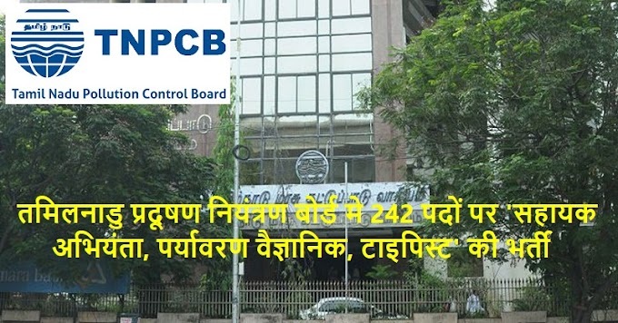 TNPCB Recruitment 2020 | 242 Typist, Assistant Vacancies ...