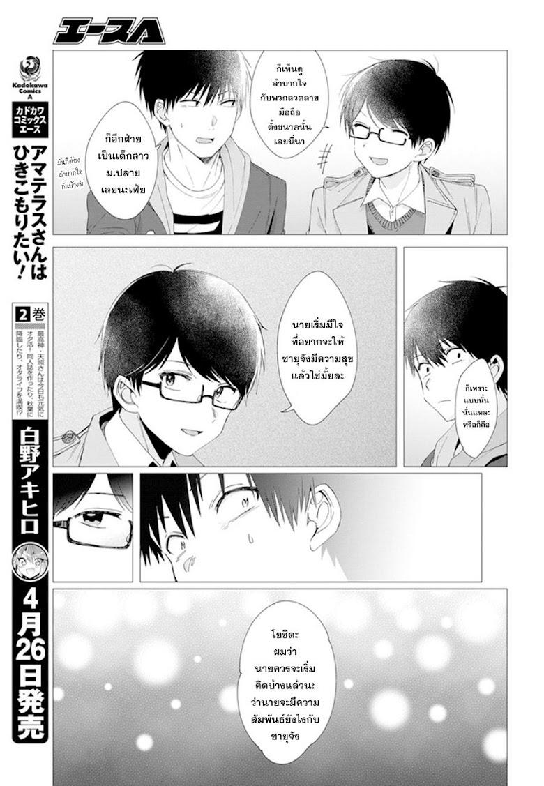 Hige wo Soru. Soshite Joshikousei wo Hirou - หน้า 3
