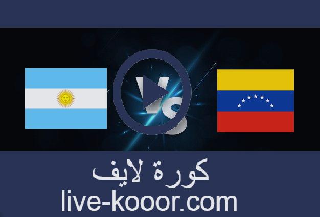 مشاهدة مباراة فنزويلا والأرجنتين بث مباشر 3-09-2021 تصفيات كأس العالم