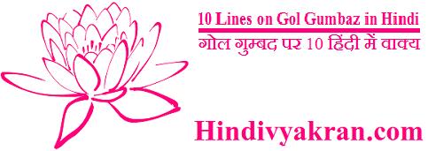 10 Lines on Gol Gumbaz in Hindi गोल गुम्बद पर 10 हिंदी में वाक्य