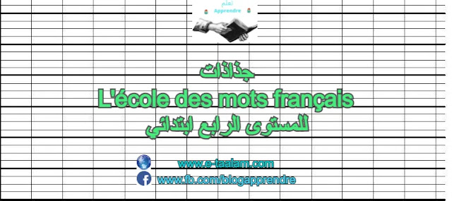جذاذات L'école des mots français للمستوى الرابع ابتدائي
