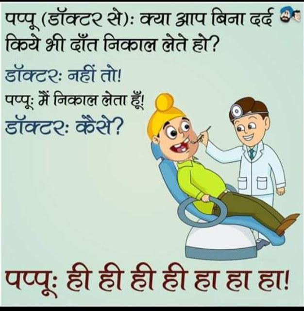 Jokes,jokes,hindi, jokes santa, banta, jokes adults, jokes image, jokes whatsapp