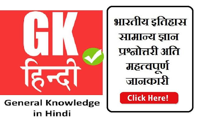 Indian History GK Questions & Answers Hindi 2018 – 2019 - Gk