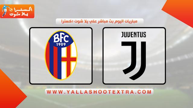 موعد مباراة يوفنتوس و بولونيا اليوم 19-10-2019 في الدوري الايطالي