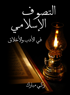 كتاب التَّصوف الإسلامي في الأدب والأخلاق