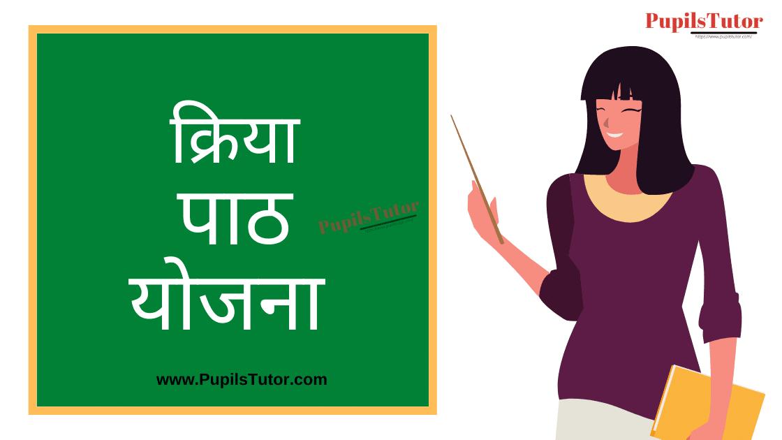 Kriya Lesson Plan in Hindi for B.Ed/DELED | क्रिया पाठ योजना हिंदी व्याकरण | Kriya Lesson Plan