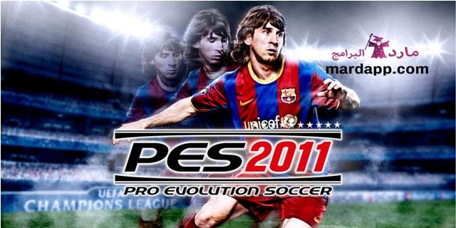 تحميل لعبة بيس 2011 للكمبيوتر Pes11 كاملة برابط مباشر ميديا فاير