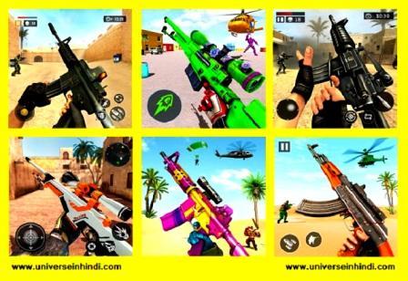 बेस्ट 20 बन्दुक वाला गेम खेले और फ्री डाउनलोड करें