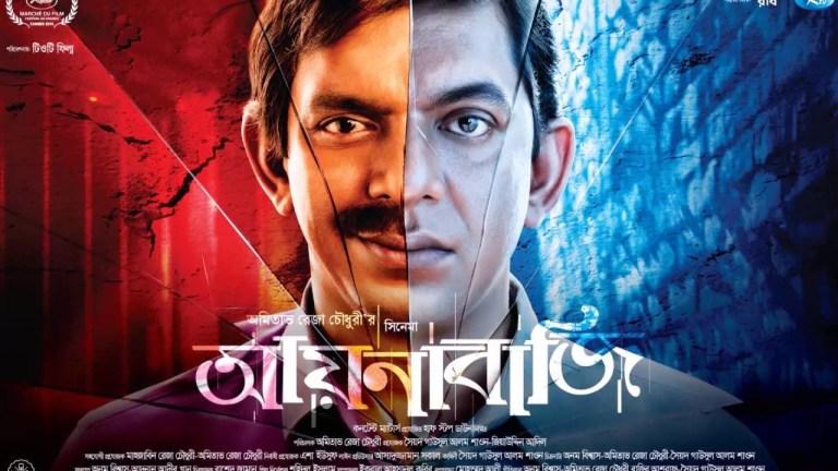 Aynabaji (2016) Full Movie