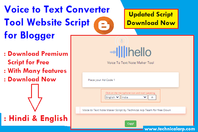 Voice to Text Converter Tool updated JavaScript Blogger