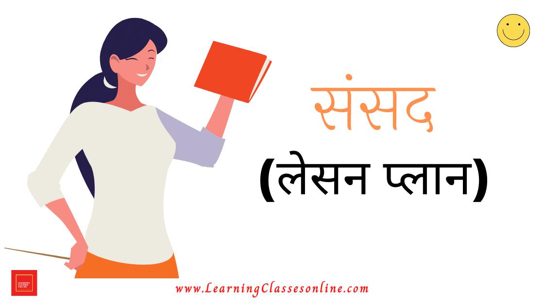 Sansad Lesson Plan [संसद पाठ योजना] - Lok Sabha , Rajya Sabha Political Science Lesson Plan in Hindi for Class 6th to 8th Social Science teachers and B.Ed/D.El.Ed, lesson plan on sansad bhawan, lok sabha lesson plan, rajya sabha lesson plan,Sansad Lesson Plan In Hindi For B.Ed/D.El.Ed,संसद पाठ योजन,Sansad Lesson Plan For B.Ed,Sansad Lesson Plan For DElEd,Sansad Lesson Plan In Hindi,Real teaching Mega Social Studies / Science Lesson Plan in Hindi Free download Online sansad, social science lesson plan in hindi, sst lesson plan in hindi