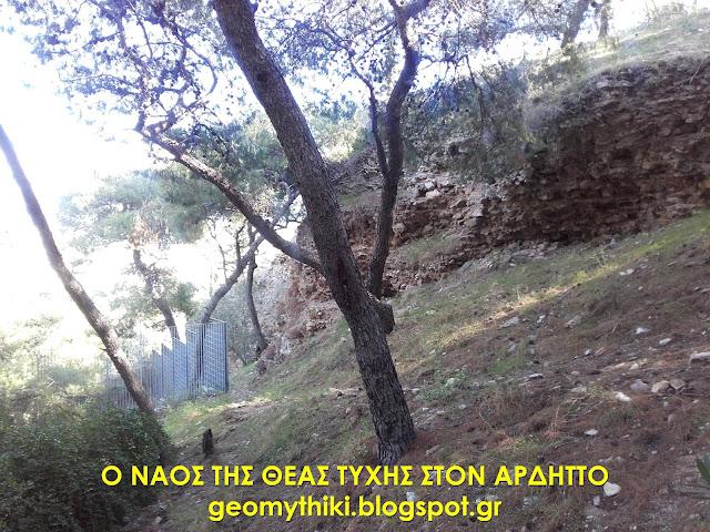 Ο Ναός της Θεάς Τύχης, στον Αρδηττό και τα μνημεία στον ανατολικό λόφο του Σταδίου
