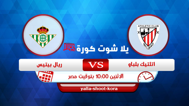 athletic-club-vs-real-betis