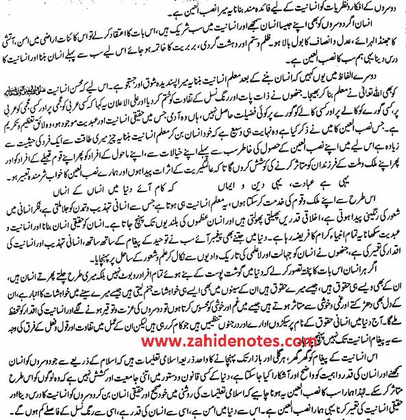 Mera Nas bul Ain essay in Urdu for class 12