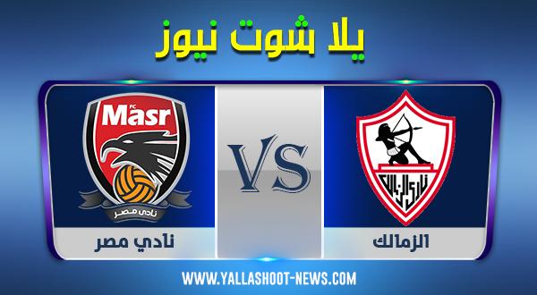 مشاهدة مباراة الزمالك ونادي مصر بث مباشر اليوم 21 - 11 - 2020 كأس مصر
