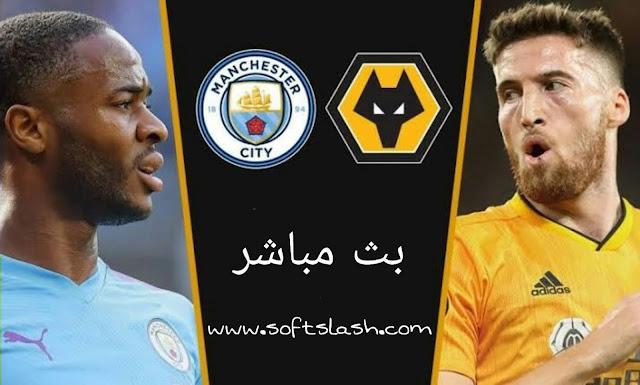 شاهد مباراة Wolverhampton vs Manchester city live بمختلف الجودات