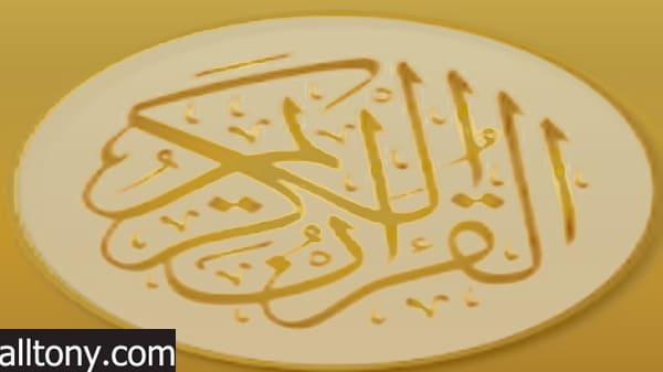 تحميل تطبيق Golden Quran المصحف الذهبي للأيفون والأندرويد