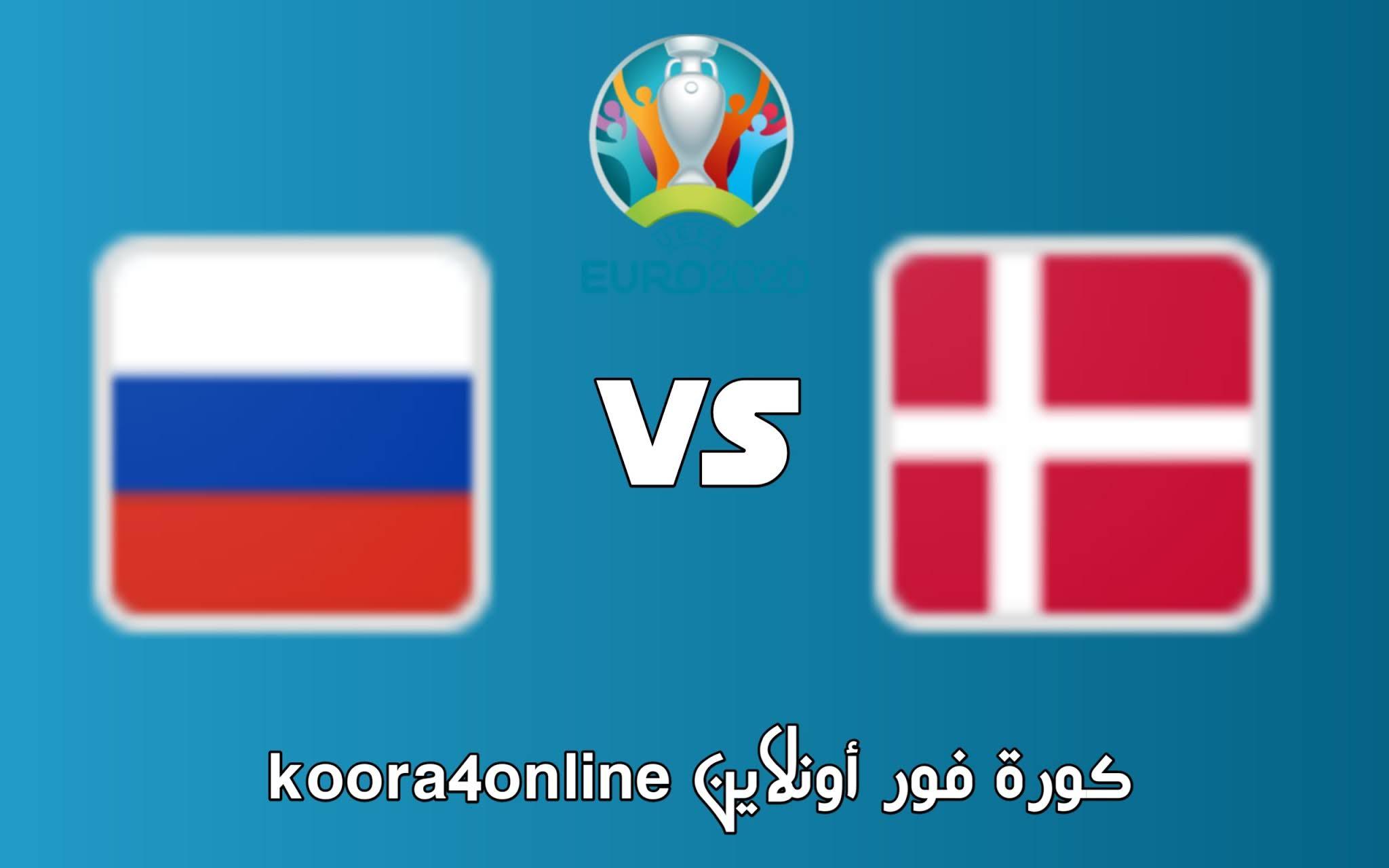مشاهدة مباراة روسيا و الدنمارك اليوم 21-06-2021 في  كأس أمم أوروبا
