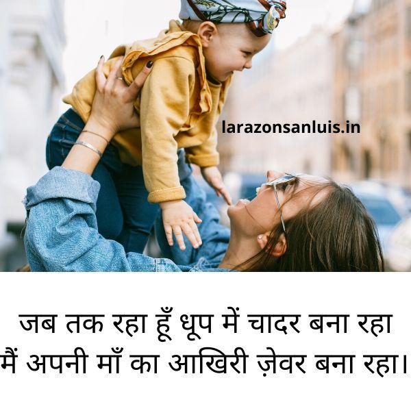 Mothers-Day-Shayari-in-Hindi