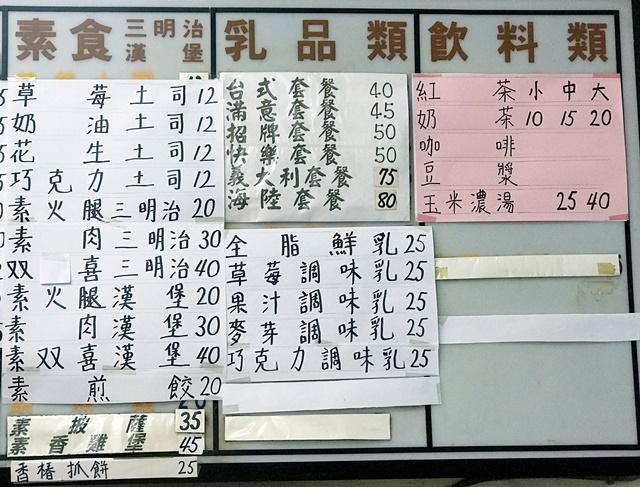 瑞麟美又美附設素食(三重光明店)~三重巷弄葷素銅板美食、菜寮捷運站素食