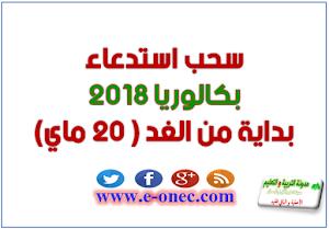 استخراج استدعاءات بكالوريا 2018 (الموقع يفتح اليوم الساعة 16:00)