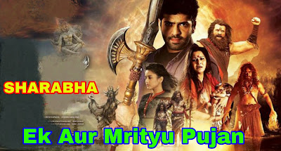 Ek Aur Mrityu Pujan (Sarabha) Hindi dubbed Full Movie 720p HD download filmywap