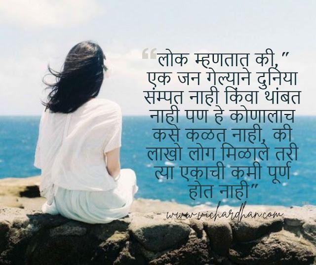 Marathi Status on Life Sad with Image