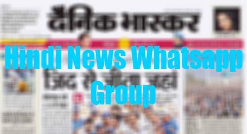Hindi news WhatsApp group link