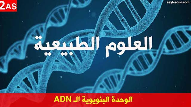 تحضير درس الوحدة البنويوية الـ ADN للسنة الثانية ثانوي