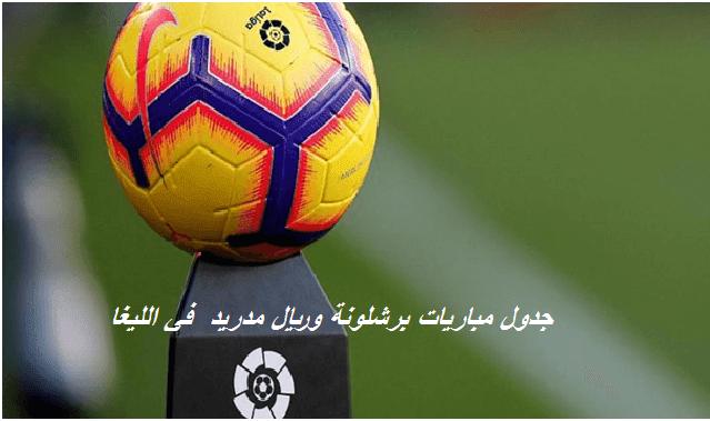 ريال مدريد . برشلونة . لاليغا 2019/2020
