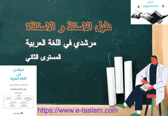 دليل الأستاذ والأستاذة : مرشدي في اللغة العربية  للسنة الثانية من التعليم الابتدائي  2019