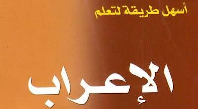 كتاب أسهل طريقة لتعلم الإعراب - إبراهيم شمس الدين